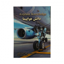 Airplane Knowledge Book